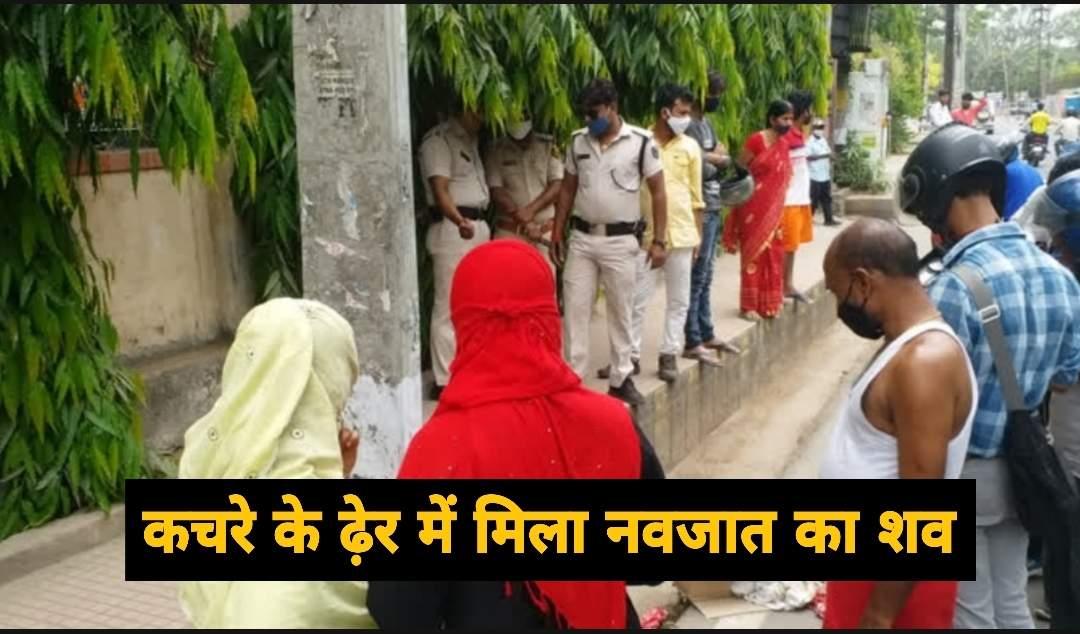 पटना: कचरे के ढ़ेर में मिला नवजात का शव, स्थानीय लोगों से पूछताछ कर माता-पिता की तलाश में जुटी पुलिस