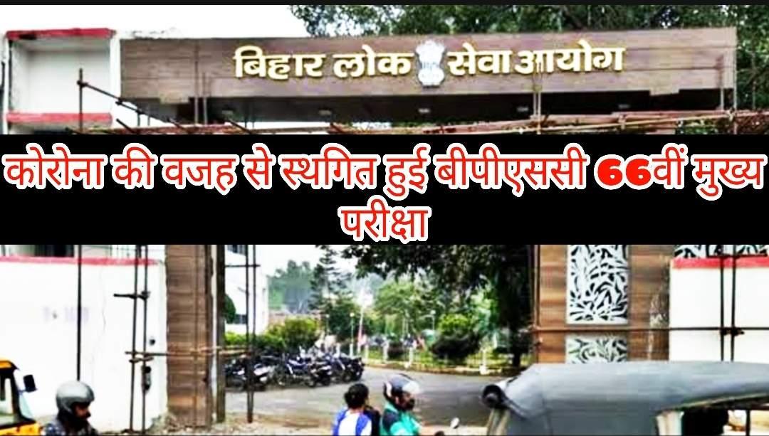 बिहार कोरोना: जून में होने वाली बीपीएससी की 66वीं मुख्य परीक्षा स्थगित